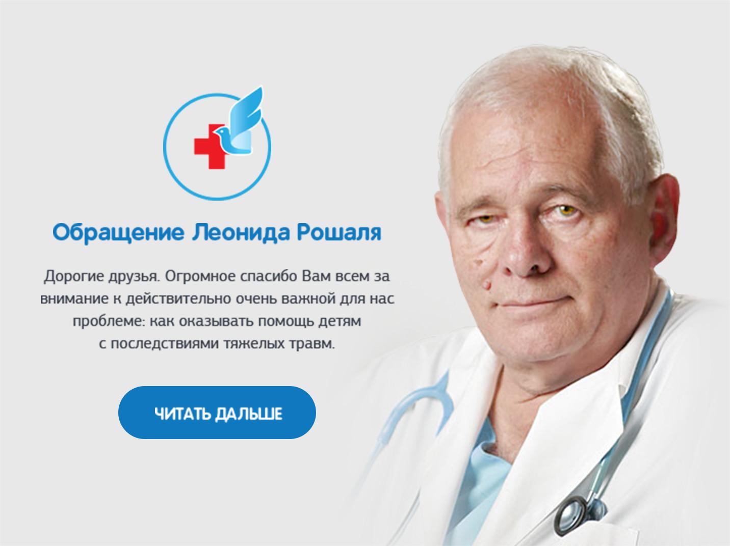 Леонид Рошаль: биография, интервью, клиника Рошаля в Москве 41